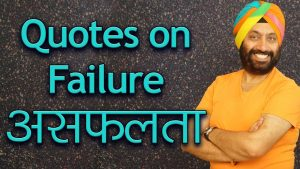 असफलता के कोटस । Quotes about Failure in Hindi | TSMadaan
