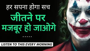 कुछ सच्ची बातें | Best Motivational Speech Video | Failure to Success Inspirational Quotes in Hindi