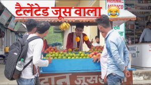 टैलेंटेड जूस वाला । talented juice seller funny Vinay Kumar shayari comedy || fun friend india ||