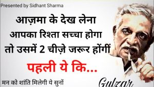 Gulzar poetry | gulzar poetry in hindi | gulzar shayari | motivational hindi shayari