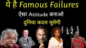 6 Famous Failures to Success Stories That Will Inspire You to Carry On | Motivational Quotes Hindi