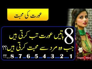 8 Batein Aurat tab karti hai : love quotes for her |deep quotes about Love | precious Words In Urdu