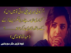 Amazing Quotations About Life| Best Hindi Quotes| Urdu Quotes| Reality Based Quotes| Quotes In Hindi