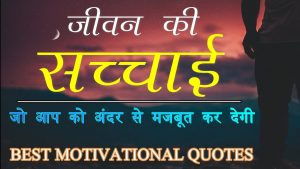 Best Powerful Motivational Inspirational video quotes in Hindi|Life thought status|Quotes about Life