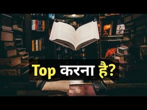 """Best Study Motivation For Students – """"Top करना है?"""" 