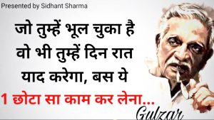 Gulzar poetry | gulzar poetry in hindi | gulzar shayari | hindi shayari | sidhant sharma shayari