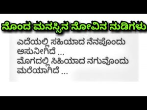 HEART TOUCHING SAD KANNADA LOVE FAILURE QUOTES. BY KANNADA KAVANAGALU AND INSPIRATIONAL QUOTES.