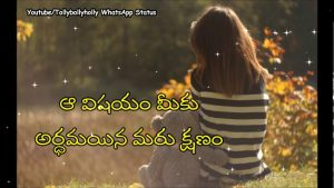 Heart Touching Love Failure Quotes WhatsApp Status Telugu | Feeling Alone WhatsApp Status In Telugu|