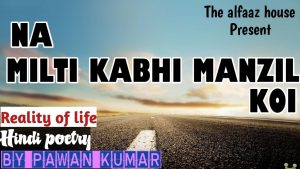 Na milti kabhi manzil koi || reality of life || hindi shayari || pawan's poetry.
