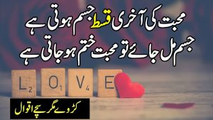 Quotes On Life In Urdu | Quotes On Love | Talkh Batain | Aqwal E Zareen | Heart Touching Urdu Quotes