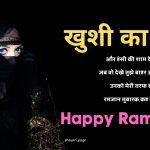 Ramzan-Shayari-For-Girlfriend