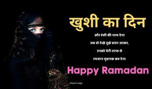 Ramzan Shayari For Girlfriend