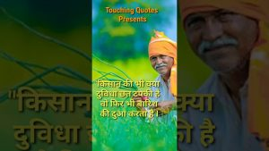 किसान की भी क्या | Indian Farmer Quotes | From Touching Quotes