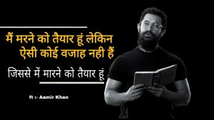कुछ अनमोल विचार || Best quotes in hindi || by Aamir khan @जोश point
