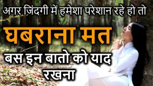 घबराना मत – Heart Touching Quotes in Hindi – Inspiring Quotes – Peace Life Change