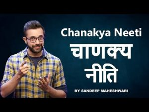 चाणक्य नीति | Chanakya Neeti – By Sandeep Maheshwari