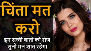 चिंता मत करो – Inspirational Quotes – Heart Touching Quotes in Hindi – Peace Life Change
