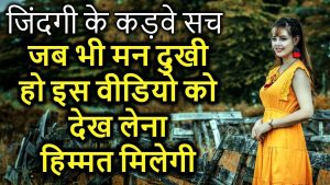 जिंदगी के कड़वे सच – Quotes of Life in Hindi – Heart Touching Thought in Hindi – Peace Life Change