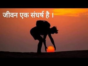 जीवन एक संघर्ष है : whatsapp status in hindi,quote for Life,status about life reality, life struggl