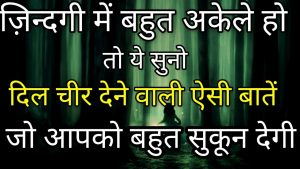 दिल छूने वाली सच्ची शायरी   Very heart touching quotes in hindi   Success and motivational quotes