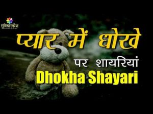 धोखा शायरी | Dhoka Shayari in Hindi for Girlfriend