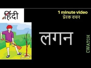 लगन Dedication      |   Top inspirational Quotes in Hindi   |