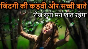 सच्ची बातें – Inspirational Quotes in Hindi – Heart Touching Quotes – Motivational Quotes – PLC
