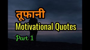 सबसे बेहतरीन मोटिवेशनल Quotes | Best motivational video in hindi by willpower star |