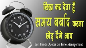 समय का महत्व   Life Changing Time Management Quotes in Hindi  