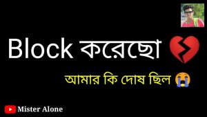 আমাকে Block করেছো | New shayari status | Sad status | Bangla status | Black screen status 2021