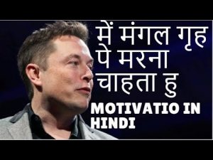 10 RULES FOR SUCCESS ELON MUSK | SUCCESS QUOTES IN HINDI FOR STUDENTS