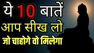 10 Rules Of A Happy Life   Best Motivational speech in Hindi   New Life motivation