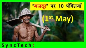 10 lines on labour day in Hindi | Few lines on Labour Day