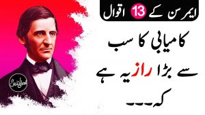 13 EMERSON QUOTES IN URDU-HINDI | Best Quotes about Life | Aqwal e Zareen in Urdu | Adbi Writes