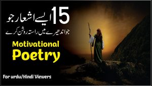 15 motivational poetry in urdu with images and voice || best urdu poetry collection
