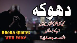 16 Dhoka quotes in urdu Hindi with voice and images || Life changing quotes in hindi urdu