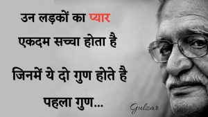 Shayari status || Gulzar shayari in hindi || gulzar poetry || Shayari gulzar || best status 2021