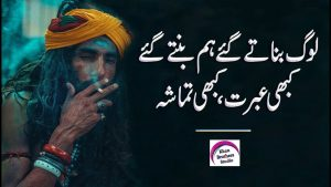 Best Urdu Poetry Collection (Lyrics Video) 2 Line Sad Urdu Poetry | Rj Shan Ali | 2Line Urdu Shayari