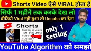 🔴Live Proof | How To Viral Short Video On YouTube | YouTube shorts Video Viral Kaise Kare 2021