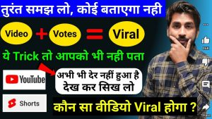 🔴Live Proof (New Trick) YouTube Shorts video viral kaise kare ? How To Viral Short Video On YouTube
