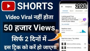 100% working trick how to Viral Short Video on Youtube | short video viral kaise kare