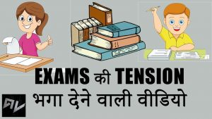 Study Motivation for Exam   Hindi Motivational video for students