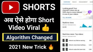 New Trick – How to Viral Short Video on Youtube || Shorts Video Viral kaise kare