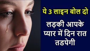 3 psychological hindi lines for girlfriend or boyfriend | Best lines for strong relationship
