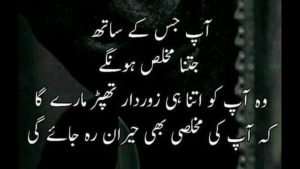 Amazing Collection Of Dhoka Quotes In Urdu