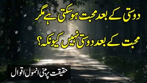 Amazing Collection Of Urdu Hindi Quotes | Quotes In Hindi | Motivational Inspirational Urdu Quotes
