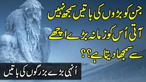 Amazing Collection Of Urdu Quotes | Beautiful Quotes On Life In Hindi | New Urdu Quotes | Urdu Aqwal