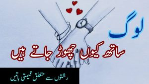 Amazing Inspirational Quotes for Relations | Amazing Quotes | Love Quotes in Hindi | Urdu Quotes