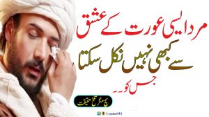 Amazing Quotations About Life  Best Hindi Quotes  Rj Adeel  Urdu Quotes  Reality Based Quotes  Quote