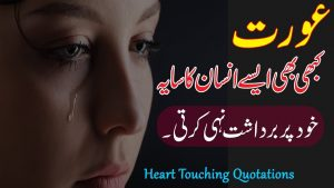 Amazing Quotations  Hindi Quotes  Best Urdu Quotes  Motivational quotes about life  Life Quotes 